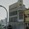 【邦楽會】山健組/神戸山口組 – ヤクザ事務所ストリートビュー検索