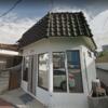 【和田組】共政会 – ヤクザ事務所ストリートビュー検索