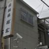 【邦侠会】山健組/神戸山口組 – ヤクザ事務所ストリートビュー検索