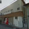 【池田連合会】木村會/神戸山口組 – ヤクザ事務所ストリートビュー検索