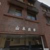 【矢坂組】工藤會 – ヤクザ事務所ストリートビュー検索