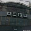 【士道会】宅見組/神戸山口組 – ヤクザ事務所ストリートビュー検索