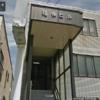 【木暮一家】稲川会 – ヤクザ事務所ストリートビュー検索