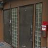 【山本組】岸本組/山口組 – ヤクザ事務所ストリートビュー検索