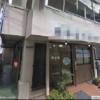【青田三代目】住吉会 – ヤクザ事務所ストリートビュー検索