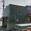 【芝之内一家】松葉会 – ヤクザ事務所ストリートビュー検索