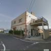 【極政組】工藤會 – ヤクザ事務所ストリートビュー検索