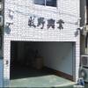 【牧野興業】山健組/神戸山口組 – ヤクザ事務所ストリートビュー検索