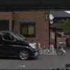 【中村会】奥州会津角定一家/山口組 – ヤクザ事務所ストリートビュー検索