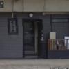 【重政組】浅野組 – ヤクザ事務所ストリートビュー検索