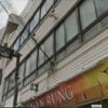 【城山総業】杉浦一家/稲川会 – ヤクザ事務所ストリートビュー検索