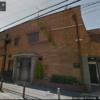 【誠心会】健心会/山口組 – ヤクザ事務所ストリートビュー検索