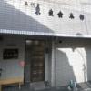 【東生会】神戸山口組 – ヤクザ事務所ストリートビュー検索