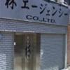 【林組/林一家】稲川会 – ヤクザ事務所ストリートビュー検索
