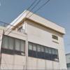 【國井一家】松葉会 – ヤクザ事務所ストリートビュー検索