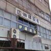 【伊藤組】共政会 – ヤクザ事務所ストリートビュー検索
