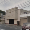 五代目浅野組 総本部 – ヤクザ事務所ストリートビュー検索