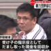 山口組系弘道会内中政組幹部の佐野光治容疑者を逮捕【オレオレ】