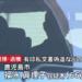 小桜一家総長の平岡喜榮容疑者を逮捕【偽名でゴルフ】